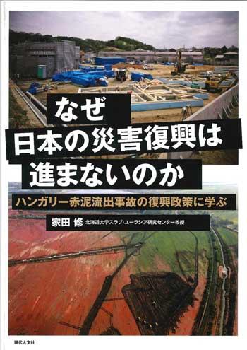 表紙:なぜ日本の災害復興は進まないのか